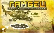 Вертолет на FlashRoom